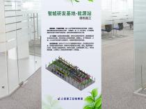 南汇智城能源站观摩展架设计
