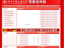 上海工程技术大学党委宣传部