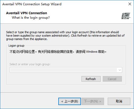 解决在Windows10 1703中使用Aventail无法连接VPN服务器的问题 - MINIRPLUS